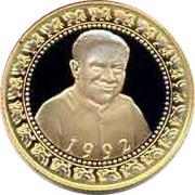 1 Rupee (Second Executive President; Gold issue) – obverse
