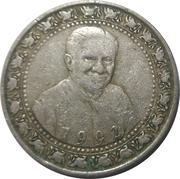 1 Rupee (President Premadasa) – obverse
