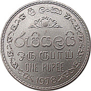 1 Rupee (non-magnetic) – reverse