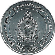 1 Rupee (50 Years of the Sri Lankan Navy) – reverse