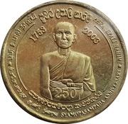 5 Rupees (Upasampada Rite) – obverse