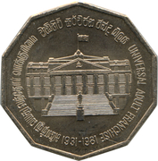 5 Rupees (Election Right) – obverse