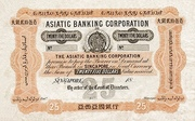 25 Dollars (Asiatic Banking Corporation) – obverse