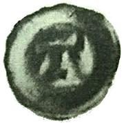 "Bracteate Penning ""Hulpenning"" - Erik of Pommern (Åbo) – reverse"