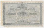 2 Riksdaler Banco / 3 Riksdaler Riksgäld – reverse