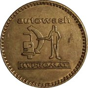 Car Wash Token - Autowash Hypromat (24 mm) – obverse