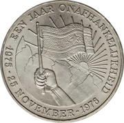 25 Gulden (1st Anniversary of Independence) – reverse