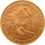 100 Gulden (1st Anniversary of Independence; Red Gold) – reverse