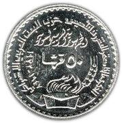 50 Qirsh (Ba'ath Party) -  reverse
