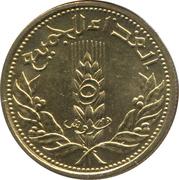 5 Qirsh (FAO) -  reverse