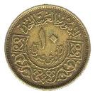 10 Qirsh (2 stars on shield) – reverse