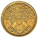 5 Qirsh (2 stars on shield) – reverse