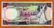 10 Syrian Pounds – obverse
