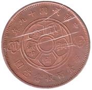 1 Cent / 2 Cent (Counterfeit) – obverse