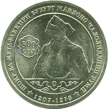 Tajikistan 1 Somoni 2007 800 Years of Rumi commemorative coin UNC