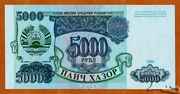 5 000 Rubles – obverse