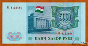 5 000 Rubles – reverse