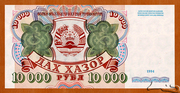 10 000 Rubles – obverse