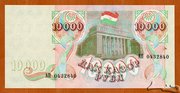 10 000 Rubles – reverse