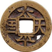1 Cash - Taiping Tianguo (Vertical Sheng Bao) – obverse
