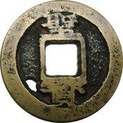 1 Cash - Taiping Tianguo (Vertical Sheng Bao) – reverse