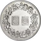 1 New Dollar (50th Anniversary of the Republic) – reverse