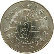 10 New Dollars (Taiwan Restoration) – obverse