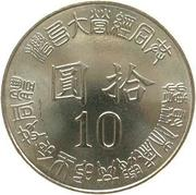 10 New Dollars (Taiwan Restoration) – reverse