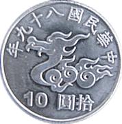 10 New Dollars (Millennium) – obverse
