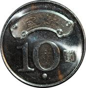 10 New Dollars (Chiang Ching-kuo) – reverse