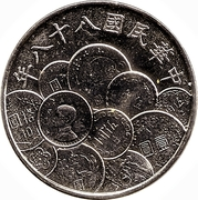 10 New Dollars (Monetary Reform) – obverse