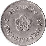 1 New Dollar (FAO) – obverse