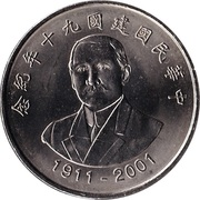 10 New Dollars (90 Years Republic of China) – obverse