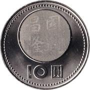 10 New Dollars (90 Years Republic of China) – reverse