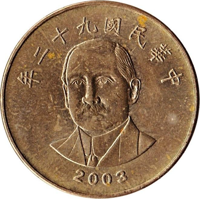 50 Yuan Taiwan Numista