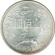 100 New Dollars (Sūn Zhōngshān) – reverse