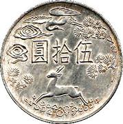 50 New Dollars (Sun Yat-sen) – reverse