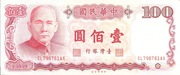 100 Yuan (Bank of Taiwan) -  obverse