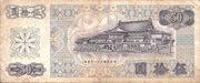 50 New Dollars (offset panel) – reverse