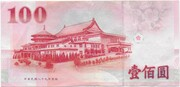 100 New Dollars (Central Bank) – reverse