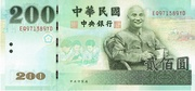 200 New Dollars (Central Bank) -  obverse