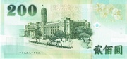 200 New Dollars (Central Bank) -  reverse