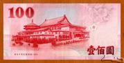 100 New Dollars (Founding of ROC) – reverse