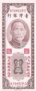 1 Yuan (Matsu) – obverse