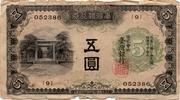 5 Yen – obverse