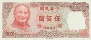 500 New Dollars (Bank of Taiwan; with watermark) – obverse