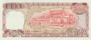 500 New Dollars (Bank of Taiwan; with watermark) – reverse