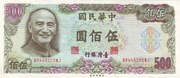 500 New Dollars (Bank of Taiwan; without watermark) – obverse