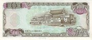 500 New Dollars (Bank of Taiwan; without watermark) – reverse