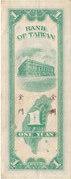 1 Yuan (Quemoy) – reverse